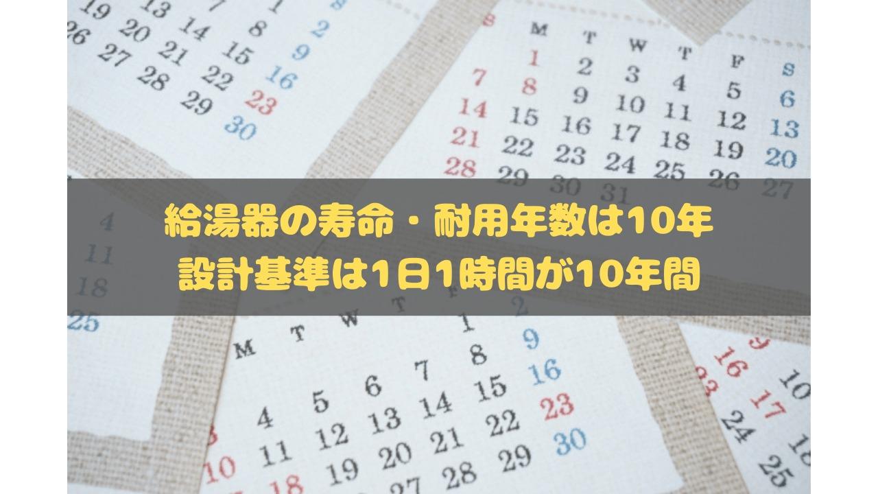 給湯器の寿命・耐用年数は10年 設計基準は1日1時間が10年間