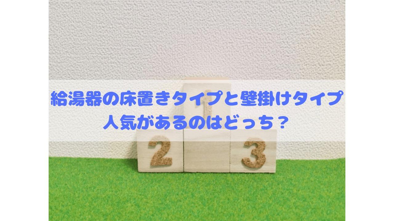 給湯器の床置きタイプと壁掛けタイプ 人気があるのはどっち?