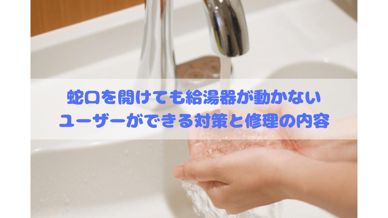 蛇口を開けても給湯器が動かない ユーザーができる対策と修理の内容