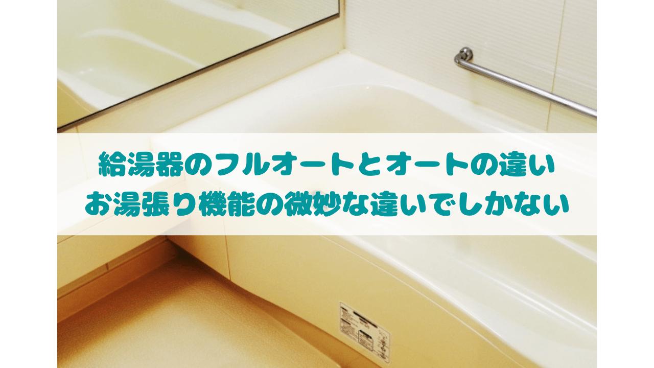 給湯器のフルオートとオートの違い お湯張り機能の微妙な違いでしかない