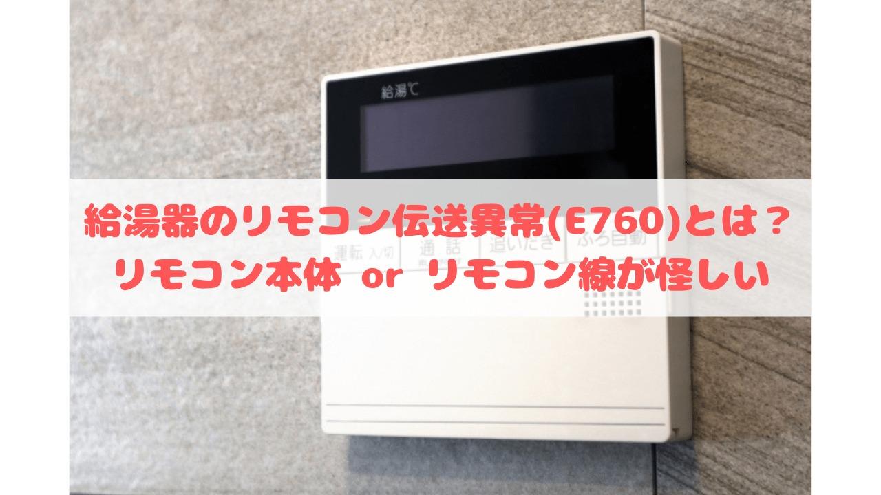 給湯器のリモコン伝送異常(E760)とは? リモコン本体 or リモコン線が怪しい
