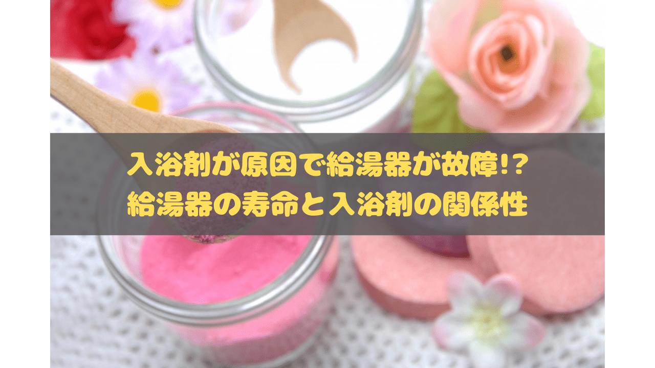 給湯器の寿命と入浴剤の関係性