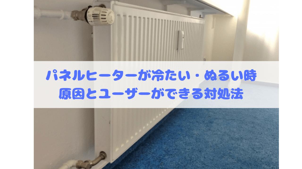 パネルヒーターが冷たい・ぬるい時 原因とユーザーができる対処法