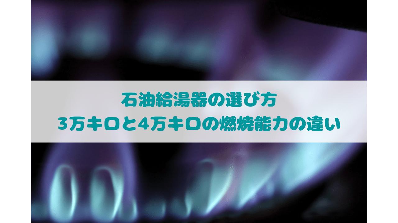石油給湯器の選び方 3万キロと4万キロの燃焼能力の違い