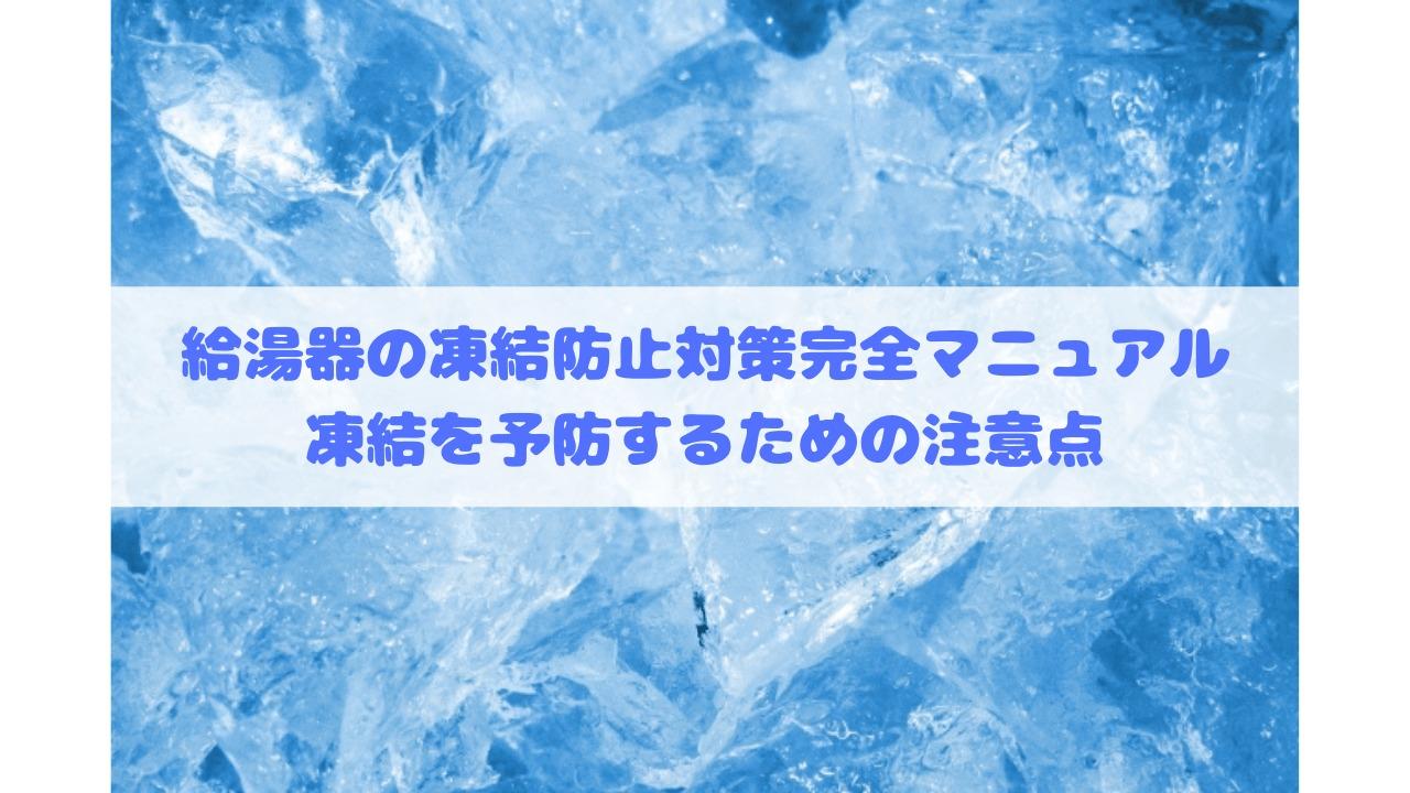 給湯器の凍結防止対策完全マニュアル 凍結を予防するための注意点