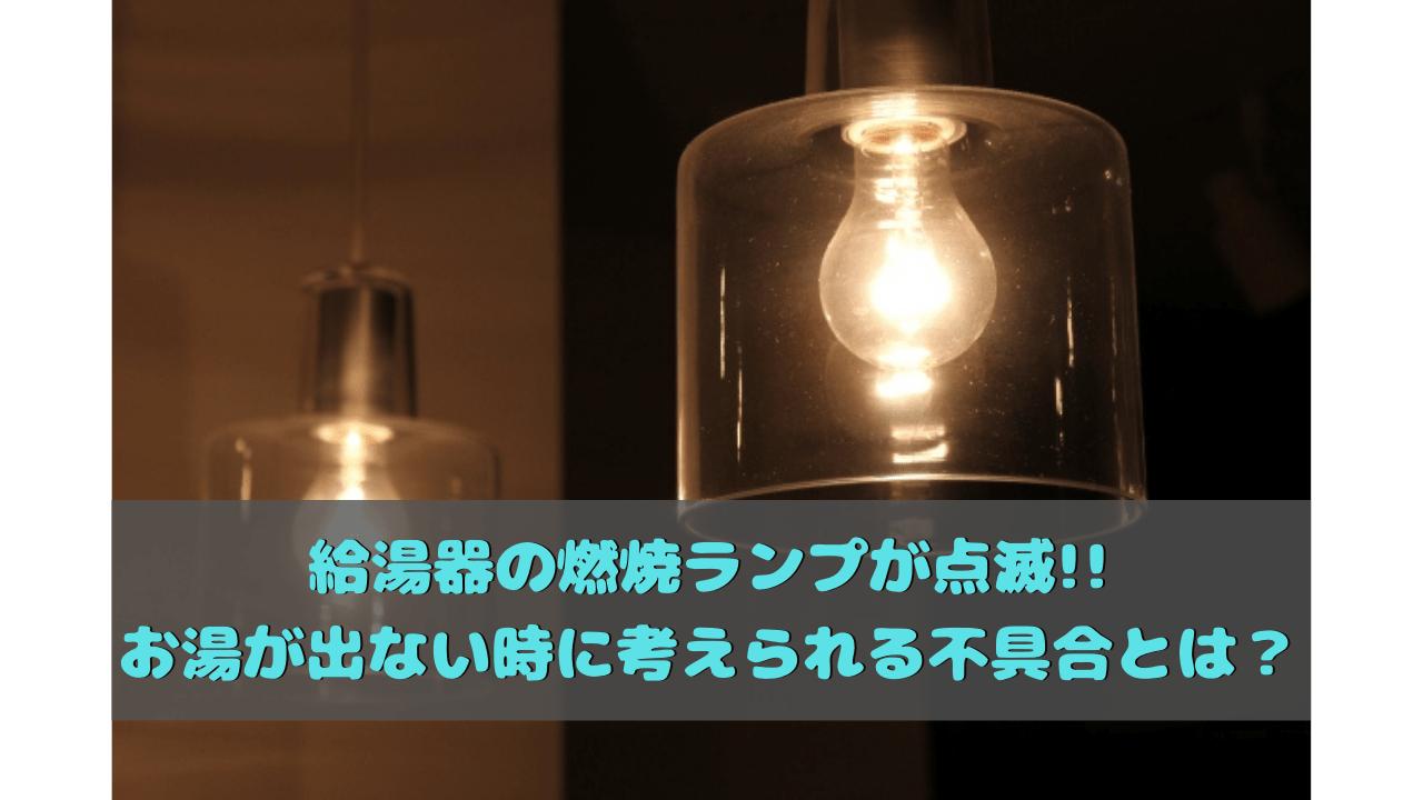 給湯器の燃焼ランプが点滅!! お湯が出ない時に考えられる不具合とは?