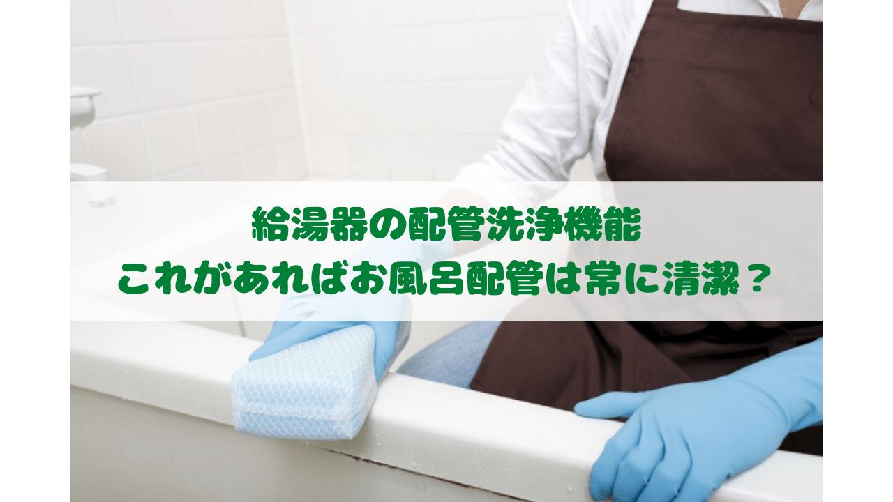 給湯器の配管洗浄機能 これがあればお風呂配管は常に清潔?
