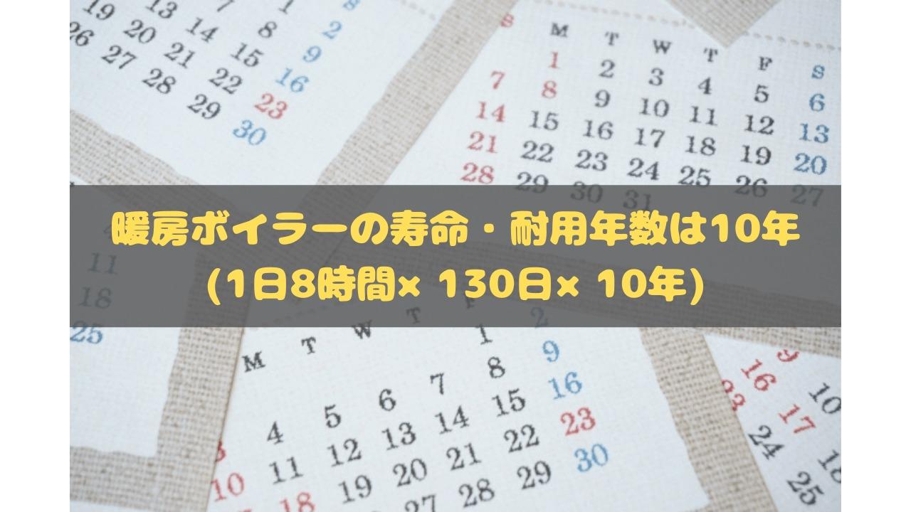 暖房ボイラーの寿命・耐用年数は10年 (1日8時間×130日×10年)
