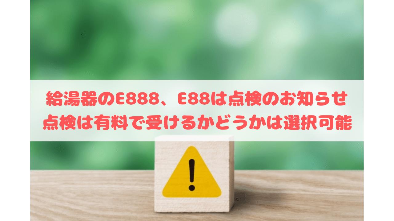 給湯器のE888、E88は点検のお知らせ 点検は有料で受けるかどうかは選択可能